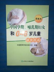 中国孕期、哺乳期妇女和0-6岁儿童膳食指南 没有写画