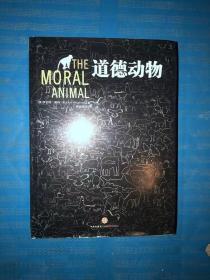 道德动物 没有写画
