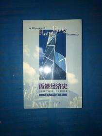 香港经济史 没有写画