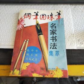 钢笔圆珠笔名家书法