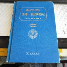经典名著 大家名译:汤姆索亚历险记(全译本 商务精装版)