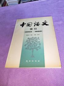 《中国语文》索引.1952-1992