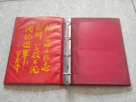 纪念册,华国锋题词