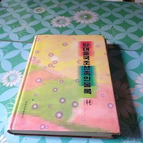 当代中国朝鲜族人物录(朝鲜文)续篇