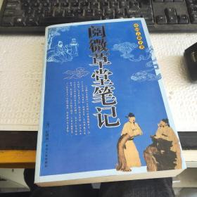 中国古典名著:阅徽草堂笔记