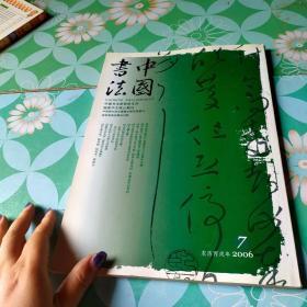 中国书法(2006.7)