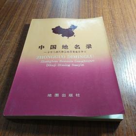 中国地名录
