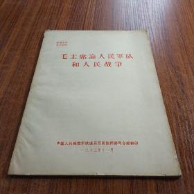 毛主席论人民军队和人民战争