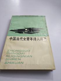 中国当代女青年诗人诗选