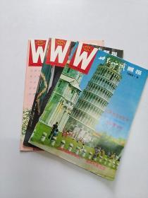 世界知识画报1985