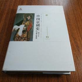 中国京剧史(1790-1949 插图本)