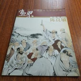 当代中国书画名家作品选 陈良敏