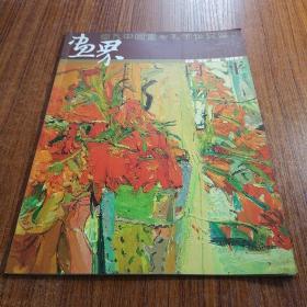 画界 当代中国书画名家作品选 2009年3月:闫平