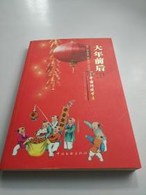 大年前后:中国传统节庆