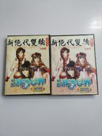 新绝代双骄(完整版 4CD)