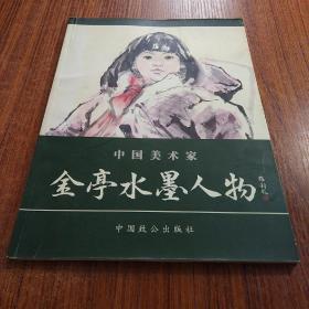 中国美术家;金亭水墨人物
