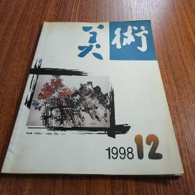 美术1998 12