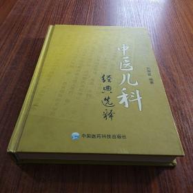 中医儿科经典选释