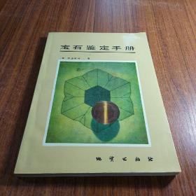 宝石鉴定手册