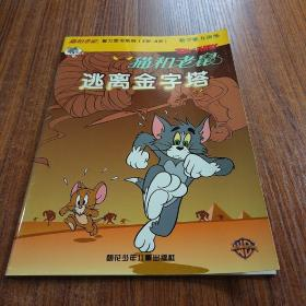 猫和老鼠智力图书系列 (3-岁-8岁)逃离金字塔