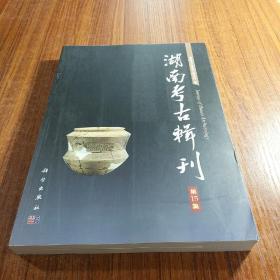 湖南考古辑刊(第15集)