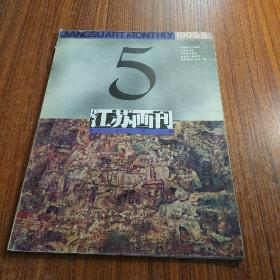 江苏画刊(1995.5)