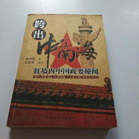 跨出中南海:红墙内中国政要秘闻(作者顾保孜签名)