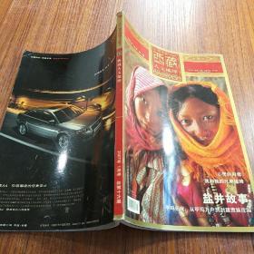 西藏人文地理 2007 1