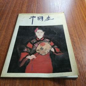 中国画.1996年第1期