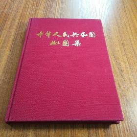 中华人民共和国地图集 (缩印本)
