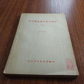 中共党史教学参考资料(二)