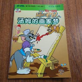 猫和老鼠智力图书系列 (3-岁-8岁)汤姆的画家梦 VCD 一张