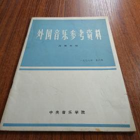 外国音乐参考资料 1979 第六期