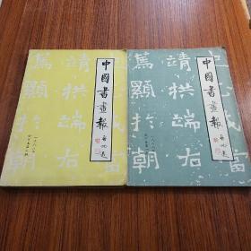 中国书画报 1988 合订本