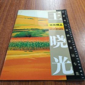 油画精品 王晓光 作者: 贾德江 主编