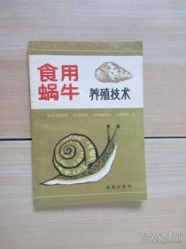 食用蜗牛养殖技术 /陈德牛