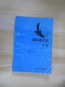 猫头鹰王国3-营救 /[美]凯瑟琳·拉丝基