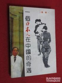 一个日本人在中国的奇遇 /青稞 著