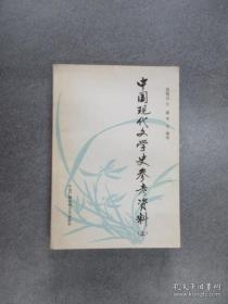 中国现代文学史参考资料(上) /黄修己