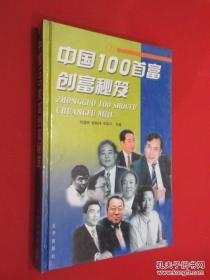 中国100首富创富秘笈 2 硬精装 /郑建辉等 主编