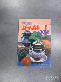 家庭泡菜100例 /肖亚成