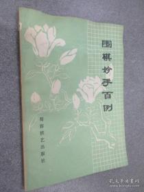 围棋妙手百例 /天一 选编