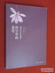 时空中的莲花 下册 /夏丏尊编译