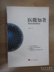 医微知著:理性论道医事医改 /高解春