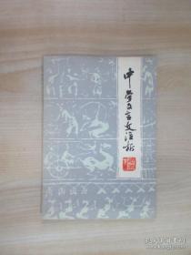 中学文言文注析(续编下) /陈石怀