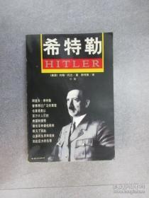 希特勒 (中册) /[美]约翰 ·托兰 著;郭伟强 译