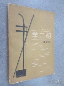 学二胡(修订本) /谢朝良
