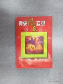 党史风云实录(上) /郝景泉