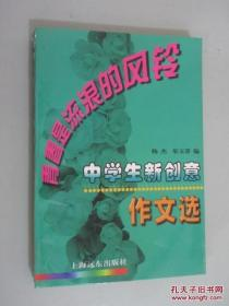 青春是流浪的风铃:中学生新创意作文选 /杨杰,皋玉蒂编