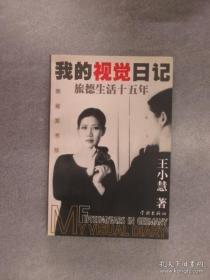 我的视觉日记:旅德生活十五年 /王小慧